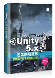 Unity 5.x 遊戲開發實戰:掌握第一線專業關鍵技術-cover