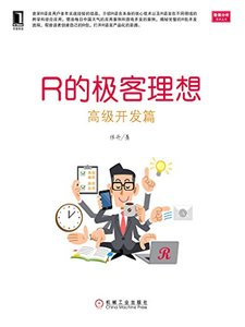 R的極客理想:高級開發篇-cover