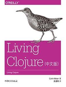 Living Clojure(中文版)-cover