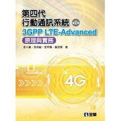 第四代行動通訊系統 3GPP LTE-Advanced:原理與實務, 2/e-cover