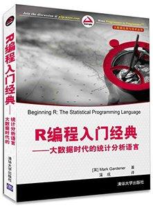 R編程入門經典--大數據時代的統計分析語言