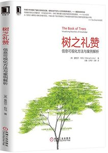 樹之禮讚:信息可視化方法與案例解析-cover