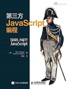第三方 JavaScript 編程-cover