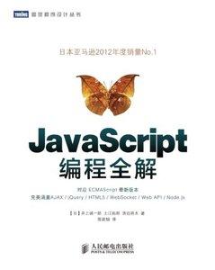 JavaScript編程全解-cover