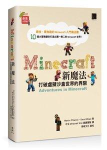 Minecraft 新魔法:打破虛擬沙盒世界的界限 (Adventures in Minecraft)-cover
