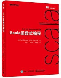 Scala 函數式編程-cover