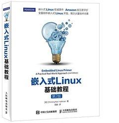 嵌入式 Linux 基礎教程, 2/e (Embedded Linux Primer: A Practical Real-World Approach, 2/e)-cover