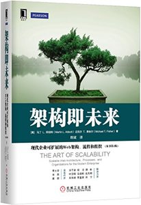 架構即未來:現代企業可擴展的Web架構、流程和組織(The Art of Scalability: Scalable Web Architecture, Processes, and Organizations for the Modern Enterprise, 2/e)-cover