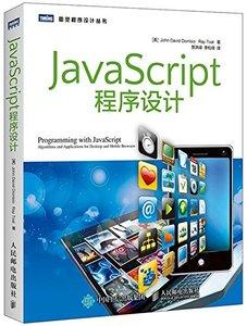 JavaScript程序設計-cover