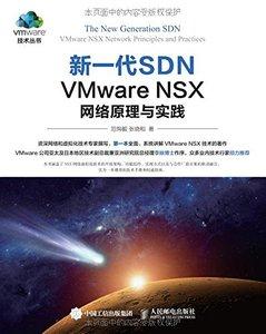 新一代 SDN VMware NSX 網絡原理與實踐-cover