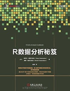 R數據分析秘笈-cover
