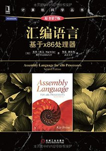 彙編語言:基於x86處理器(原書第7版)-cover