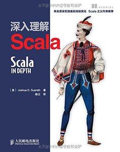 深入理解 Scala-cover