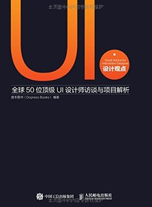 UI設計觀點:全球50位頂級UI設計師訪談與項目解析-cover