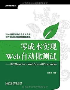 零成本實現Web自動化測試:基於Selenium WebDriver和Cucumber-cover