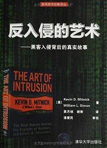 反入侵的藝術 -- 黑客入侵背後的真實故事/安全技術經典譯叢-cover