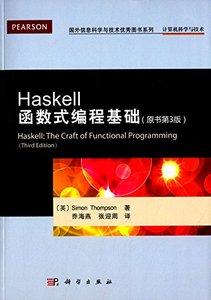 Haskell函數式編程基礎(原書第3版電腦科學與技術)/國外信息科學與技術優秀圖書系列-cover