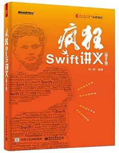 瘋狂 Swift 講義, 2/e-cover