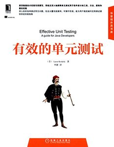 有效的單元測試 (Effective Unit Testing: A guide for Java Developers)-cover
