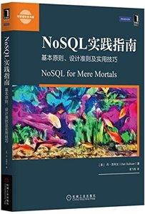 NoSQL實踐指南(基本原則設計準則及實用技巧)/華章程序員書庫-cover