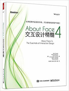 About Face4 (交互設計精髓)-cover