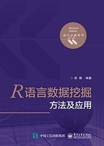 R語言數據挖掘方法及應用/統計分析系列-cover