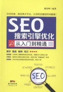 SEO搜索引擎優化從入門到精通-cover