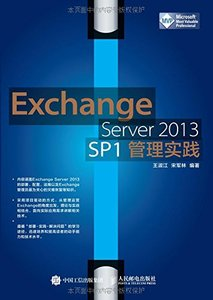 Exchange Server2013SP1管理實踐-cover