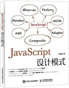 JavaScript 設計模式-cover