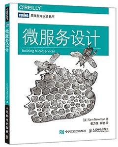微服務設計-cover