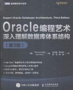 Oracle編程藝術 深入理解數據庫體系結構 第3版-cover