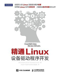精通 Linux 設備驅動程序開發 (Essential Linux Device Drivers)-cover