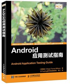 Android 應用測試指南-cover