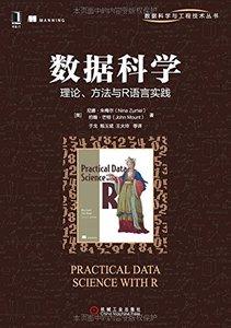 數據科學:理論、方法與R語言實踐-cover