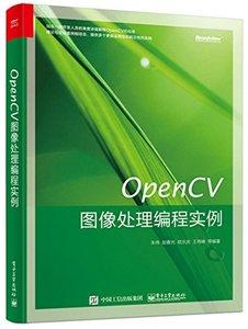 OpenCV 圖像處理編程實例-cover