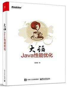 大話 Java 性能優化-cover