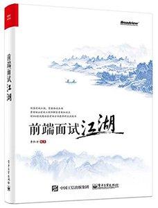 前端面試江湖-cover