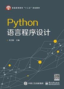 Python語言程序設計-cover
