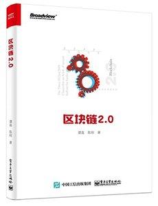 區塊鏈 2.0-cover