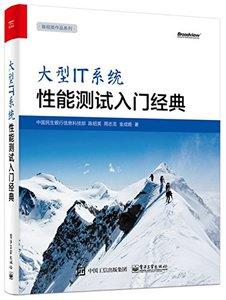 大型IT系統性能測試入門經典-cover