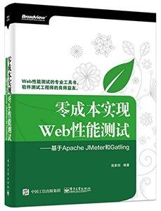 零成本實現Web性能測試:基於Apache JMeter和Gatling-cover