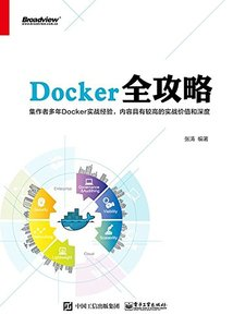 Docker 全攻略-cover