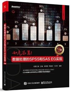 如虎添翼:數據處理的 SPSS 和 SAS EG 實現-cover