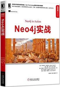 Neo4j實戰-cover