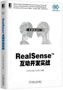 RealSense 互動開發實戰-cover