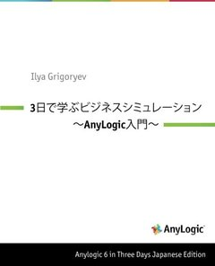 AnyLogic 6 in Three Days Japanese Edition: A quick course in Business Simulation Modeling-cover