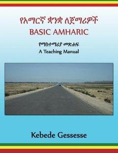 BASIC AMHARIC; a Teaching Manual (Amharic Edition)