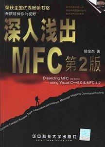 深入淺出 MFC, 2/e-cover