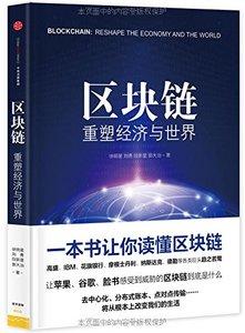 區塊鏈:重塑經濟與世界-cover