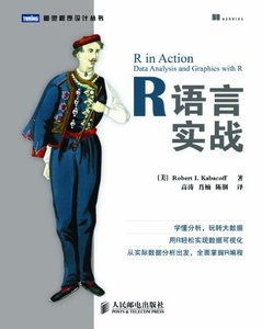 R 語言實戰 (R in Action: Data Analysis and Graphics with R)-cover